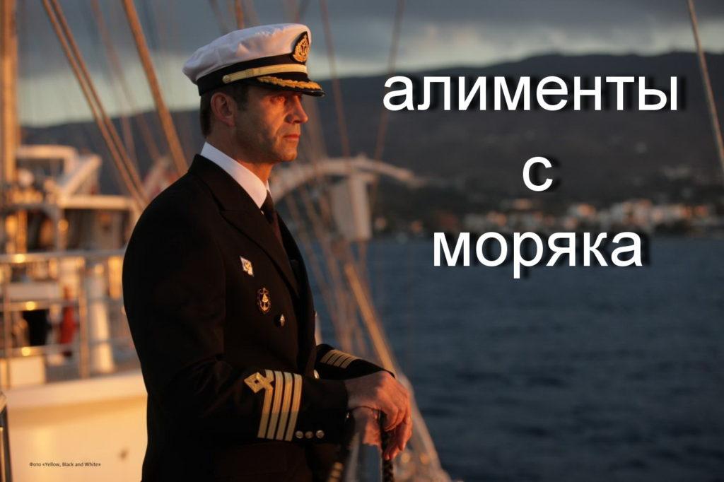 Алименты с моряка. Что нужно знать.